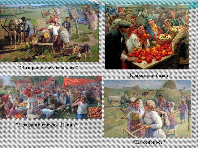 """""""Возвращение с сенокоса"""" """"Праздник урожая. Панно"""" """"Колхозный базар"""" """"На сено..."""