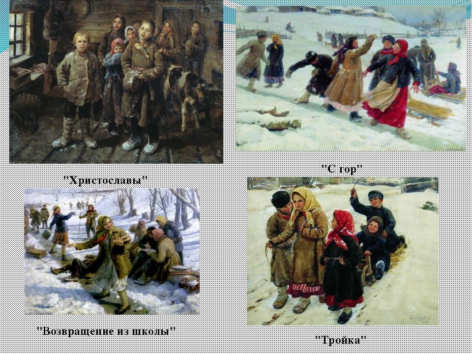 """""""Христославы"""" """"С гор"""" """"Тройка"""" """"Возвращение из школы"""""""