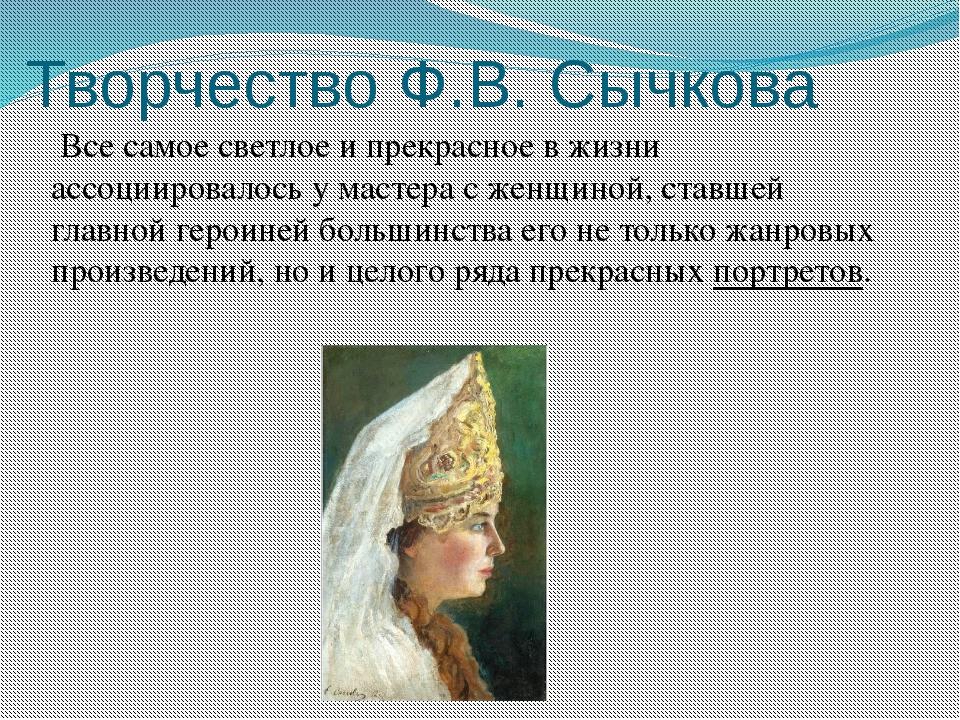 Творчество Ф.В. Сычкова Все самое светлое и прекрасное в жизни ассоциировалос...