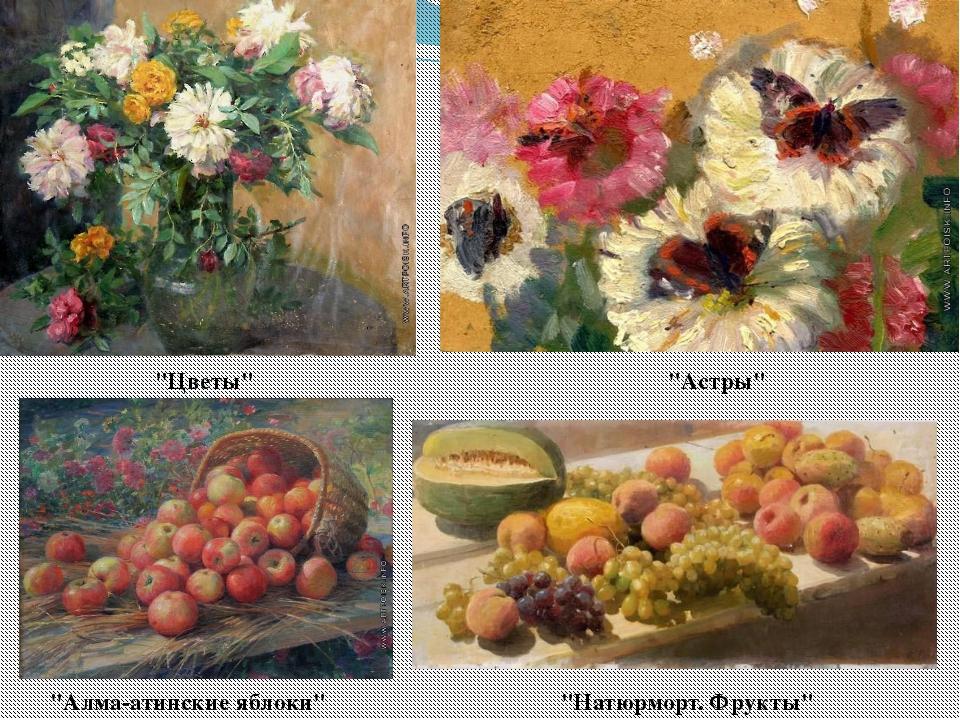 """""""Цветы"""" """"Астры"""" """"Алма-атинские яблоки"""" """"Натюрморт. Фрукты"""""""