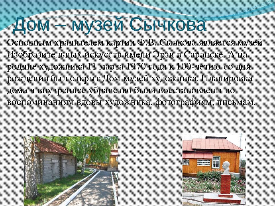 Дом – музей Сычкова Основным хранителем картин Ф.В. Сычкова является музей Из...