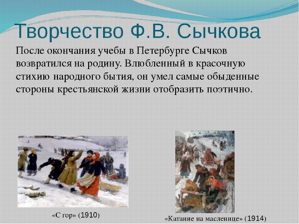 Творчество Ф.В. Сычкова После окончания учебы в Петербурге Сычков возвратился...