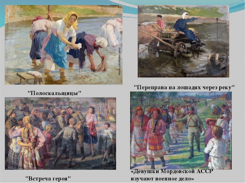 """""""Полоскальщицы"""" """"Переправа на лошадях через реку"""" """"Встреча героя"""" «Девушки М..."""