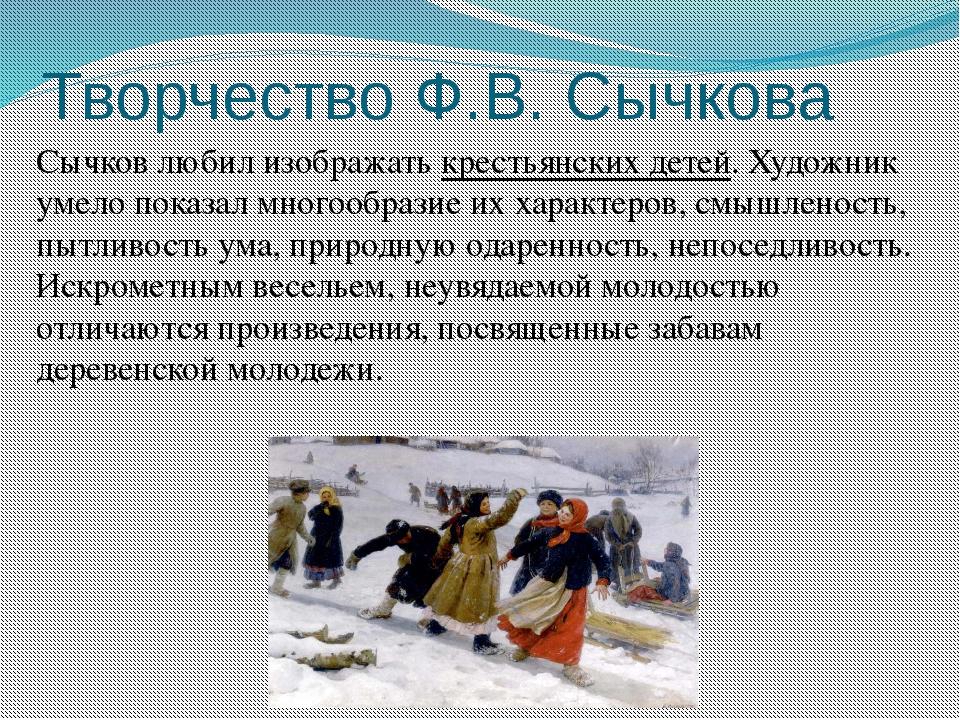 Творчество Ф.В. Сычкова Сычков любил изображать крестьянских детей. Художник...