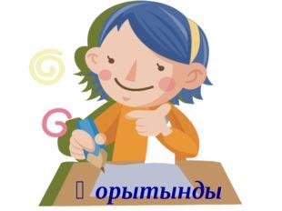 Үйге тапсырма: §5.6 оқу. Шығармашылық тапсырма: Жемірілу туралы мәліметтер жи