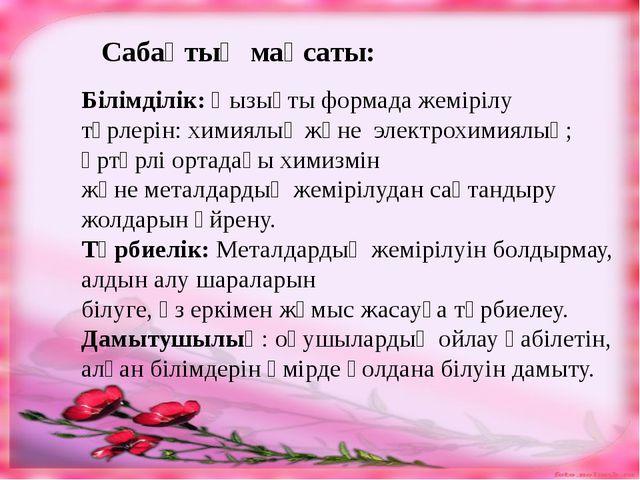 "1- топ: ""Мыс"" , 2- топ:""Темір"""