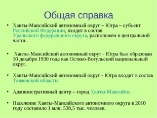 Общая справка Ханты-Мансийский автономный округ – Югра – субъектРоссийской Ф