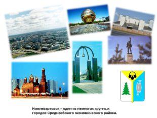 Нижневартовск – один из немногих крупных городов Среднеобского экономического