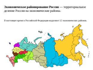 Экономическое районирование России— территориальное деление Россиинаэконом