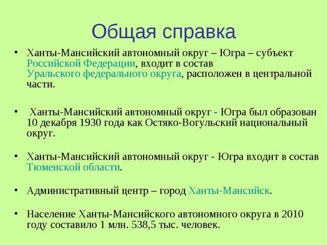 Общая справка Ханты-Мансийский автономный округ – Югра – субъектРоссийской Ф...