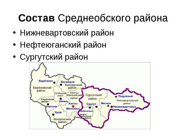 Состав Среднеобского района Нижневартовский район Нефтеюганский район Сургутс...