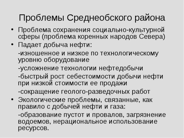 Проблемы Среднеобского района Проблема сохранения социально-культурной сферы...