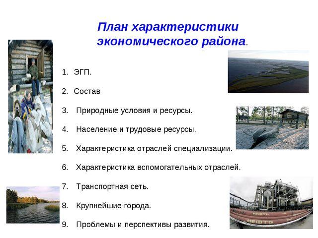План характеристики экономического района. ЭГП. Состав Природные условия и ре...