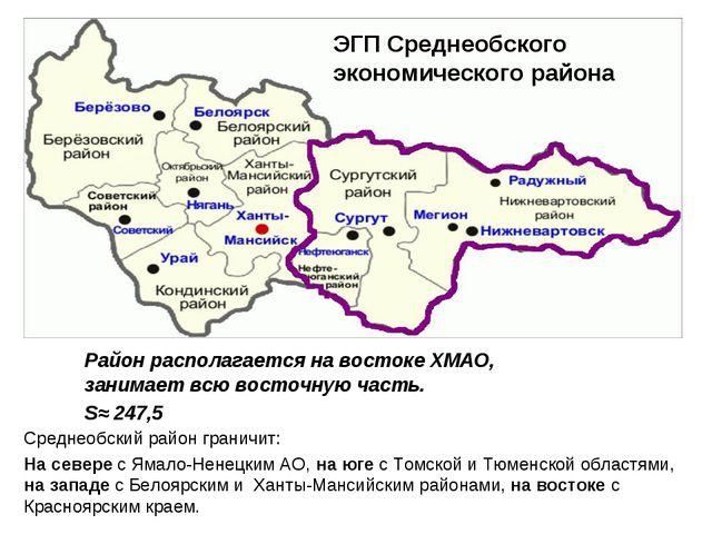 Район располагается на востоке ХМАО, занимает всю восточную часть. S≈ 247,5 Э...