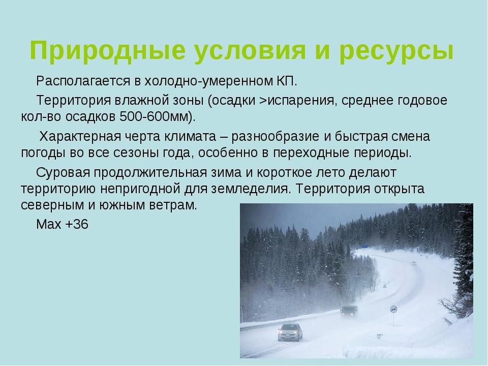 Природные условия и ресурсы Располагается в холодно-умеренном КП. Территория...