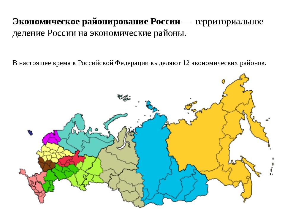 Экономическое районирование России— территориальное деление Россиинаэконом...