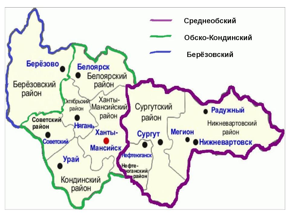 Среднеобский Обско-Кондинский Берёзовский