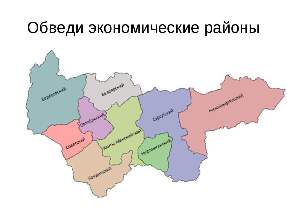 Обведи экономические районы
