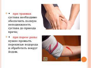 •при травмах сустава необходимо обеспечить полную неподвижность сустава до