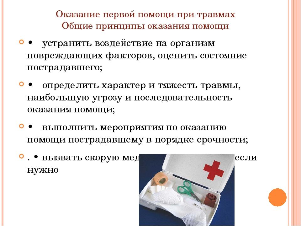 Оказание первой помощи при травмах Общие принципы оказания помощи •устранить...