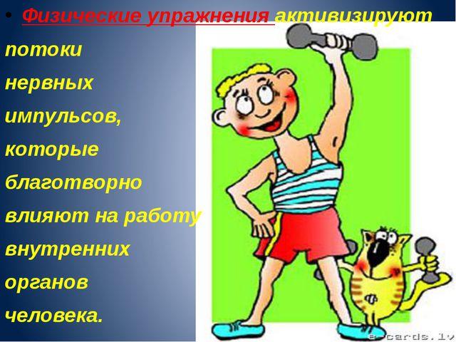 Физические упражнения активизируют потоки нервных импульсов, которые благотво...