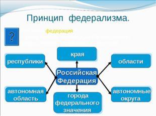 Принцип федерализма. Что такое федерация? В каких статьях Конституции РФ опре