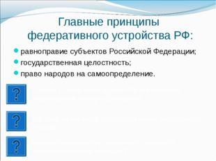 Главные принципы федеративного устройства РФ: равноправие субъектов Российско