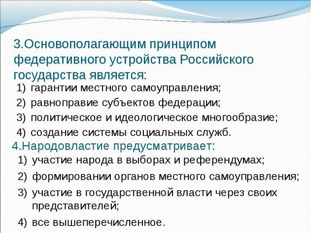 3.Основополагающим принципом федеративного устройства Российского государства...