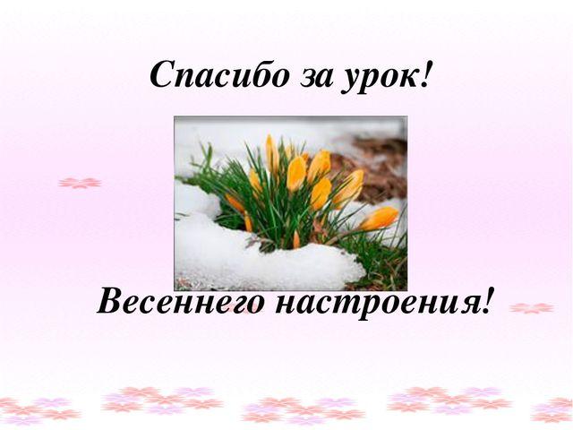 Спасибо за урок! Весеннего настроения!