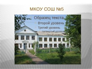 МКОУ СОШ №5