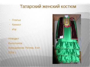 Платье Камзол Изу Новодел Выполнила: Ахмедзянова Регина, 8 кл. 2004 г. Татарс