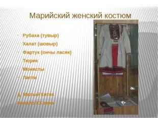 Марийский женский костюм Рубаха (тувыр) Халат (шовыр) Фартук (ончы ласяк) Тюр