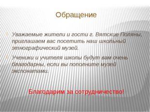 Обращение Уважаемые жители и гости г. Вятские Поляны, приглашаем вас посетить