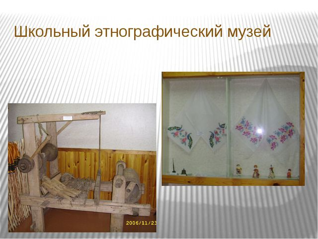 Школьный этнографический музей
