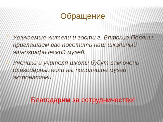 Обращение Уважаемые жители и гости г. Вятские Поляны, приглашаем вас посетить...