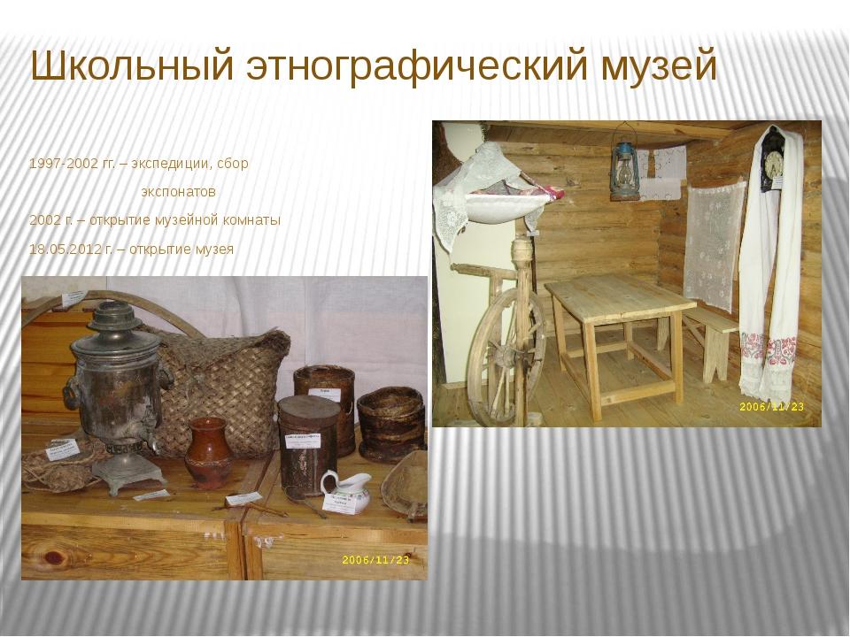 Школьный этнографический музей 1997-2002 гг. – экспедиции, сбор экспонатов 20...