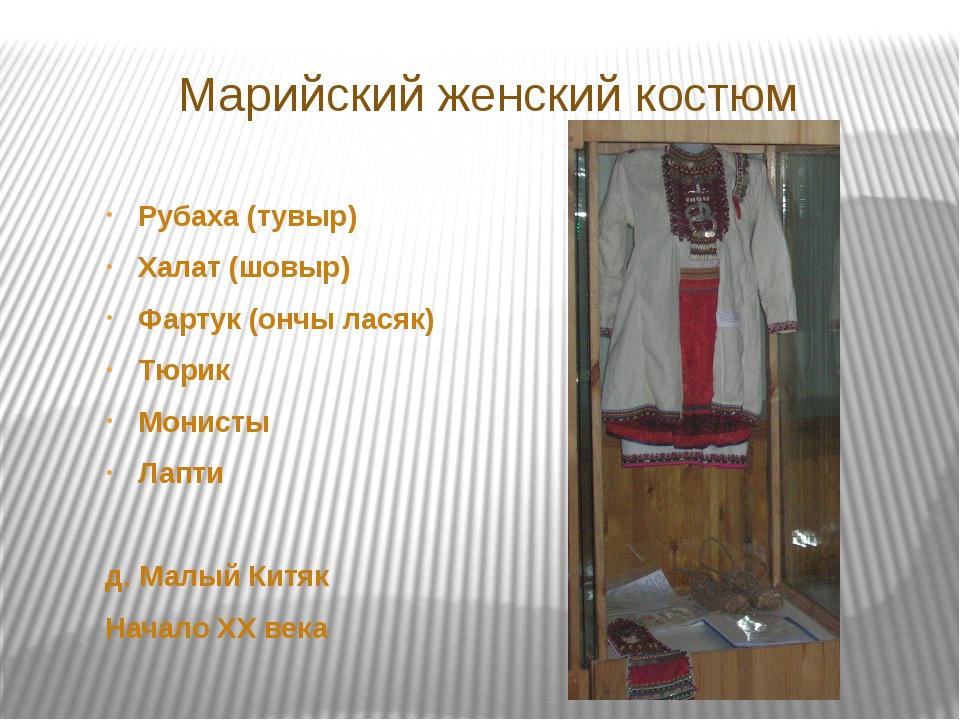 Марийский женский костюм Рубаха (тувыр) Халат (шовыр) Фартук (ончы ласяк) Тюр...