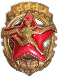Знак ГТО 1 ступени. 1930-е годы