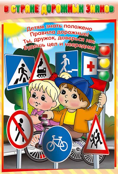 http://4149661.ru/images/bezopasnost/PDD_detskij%20sad/stend_PDD/c2066-7.jpg