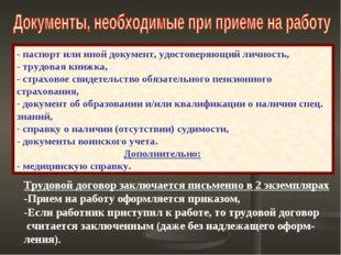 - паспорт или иной документ, удостоверяющий личность, - трудовая книжка, - ст