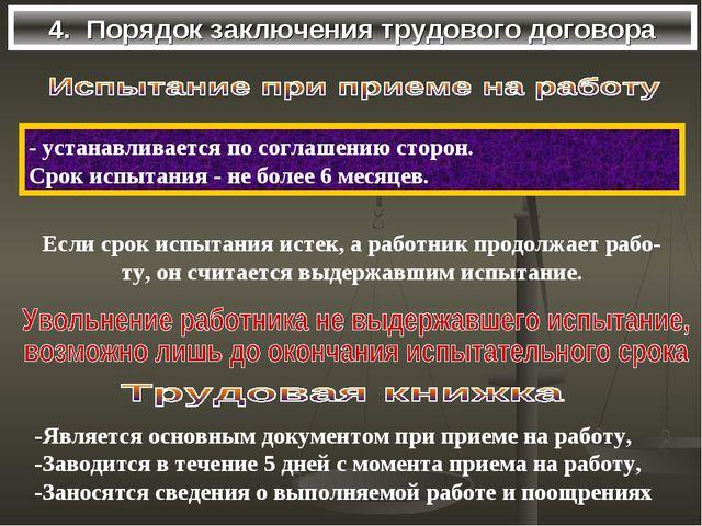 4. Порядок заключения трудового договора - устанавливается по соглашению стор...
