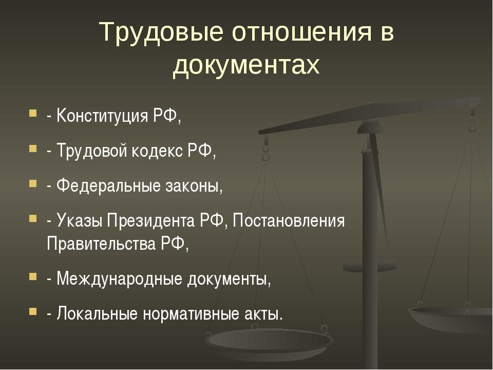 Трудовые отношения в документах - Конституция РФ, - Трудовой кодекс РФ, - Фед...