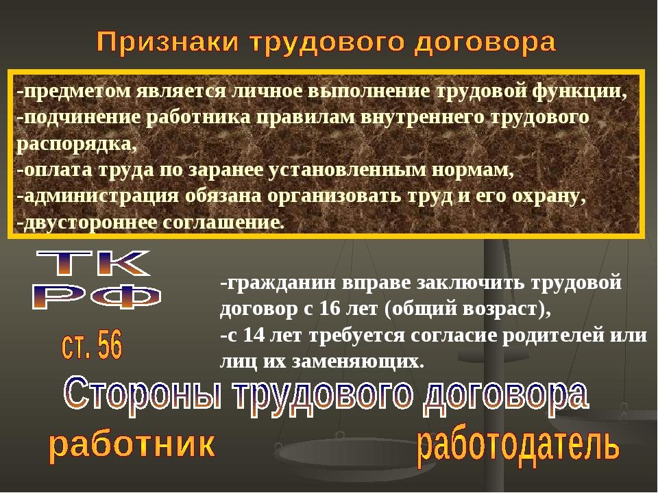 -предметом является личное выполнение трудовой функции, -подчинение работника...