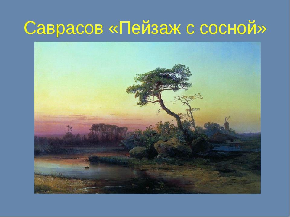 Саврасов «Пейзаж с сосной»