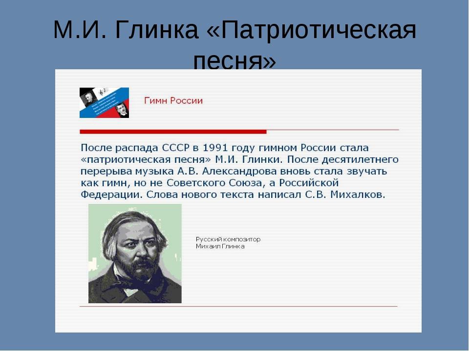 М.И. Глинка «Патриотическая песня»