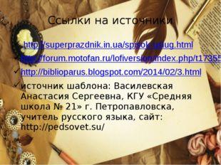 Ссылки на источники http://superprazdnik.in.ua/spisok-uslug.html http://forum