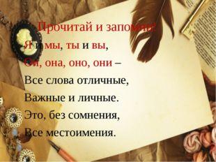 Прочитай и запомни! Я и мы, ты и вы, Он, она, оно, они – Все слова отличные,