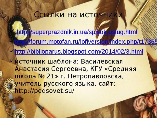 Ссылки на источники http://superprazdnik.in.ua/spisok-uslug.html http://forum...