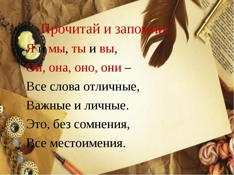 Прочитай и запомни! Я и мы, ты и вы, Он, она, оно, они – Все слова отличные,...