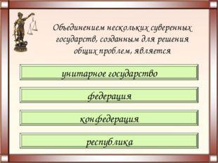 Объединением нескольких суверенных государств, созданным для решения общих пр